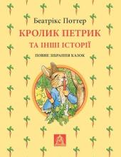 Кролик Петрик та інші історії - фото обкладинки книги