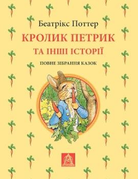 Книга Кролик Петрик та інші історії