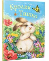Кролик Тишко - фото обкладинки книги