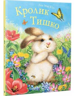 Книга Кролик Тишко