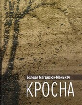 Кросна - фото обкладинки книги