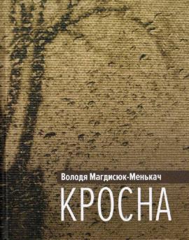 Кросна - фото книги