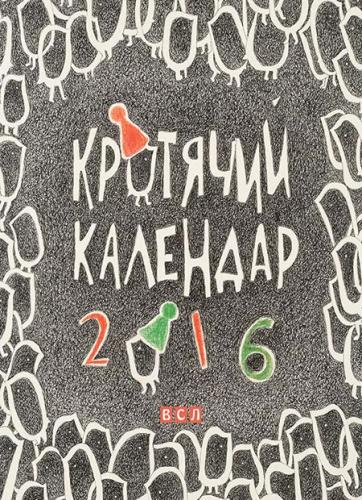 Книга Кротячий календар 2016