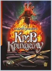 Кров Крихдему - фото обкладинки книги