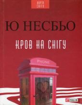 Кров на снігу - фото обкладинки книги