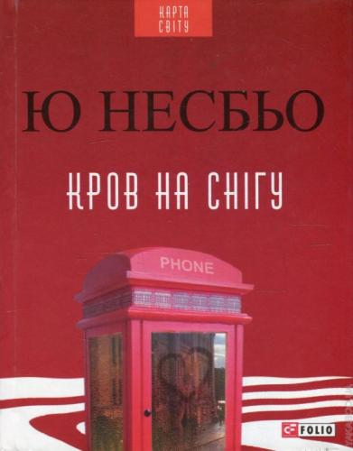 Книга Кров на снігу