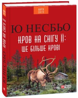 Кров на снігу ІІ: ще більше крові - фото книги