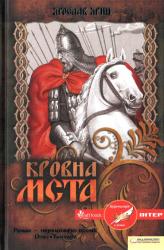 Кровна мста - фото обкладинки книги
