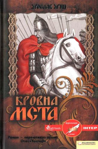 Книга Кровна мста