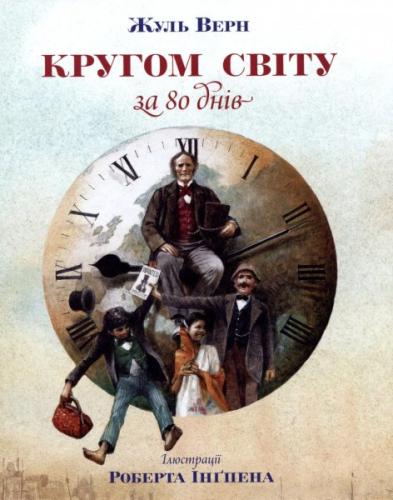 Книга Кругом світу за 80 днів