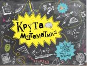 Крута математика - фото обкладинки книги