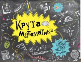 Крута математика - фото книги