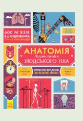 Крутезна інфографіка. Анатомія. Картографія людського тіла - фото обкладинки книги