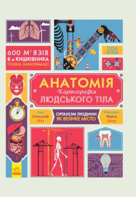 Крутезна інфографіка. Анатомія. Картографія людського тіла - фото книги