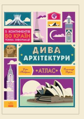 Крутезна інфографіка. Дива архітектури. Атлас - фото книги