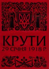 КРУТИ. 29 січня 1918 року - фото обкладинки книги