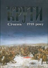 Крути. Січень 1918 року - фото обкладинки книги