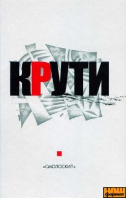 КРУТИ: Збірка у пам'ять Героїв Крут - фото книги