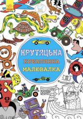 Крутяцька креативна розмальовка - фото обкладинки книги