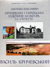 Кричевські і українська художня культура ХХ століття - фото обкладинки книги