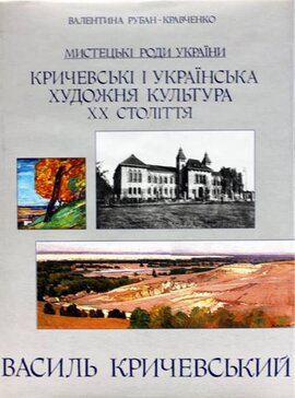 Кричевські і українська художня культура ХХ століття - фото книги