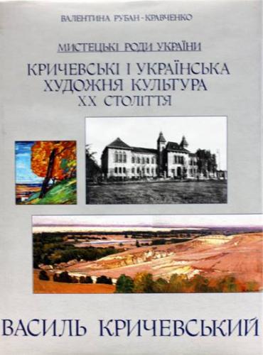 Книга Кричевські і українська художня культура ХХ століття