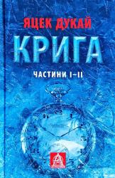Крига. Частини I-II - фото обкладинки книги