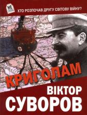 Криголам - фото обкладинки книги