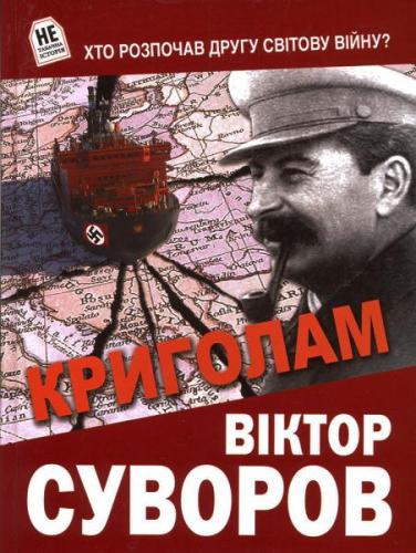 Книга Криголам