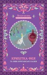 Крихітка фея та інші британські казки - фото обкладинки книги