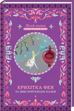 Книга Крихітка фея та інші британські казки