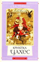 Крихітка Цахес - фото обкладинки книги