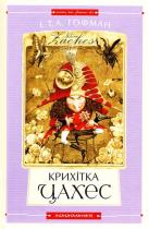 Книга Крихітка Цахес