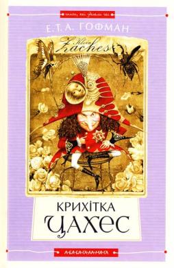 Крихітка Цахес - фото книги