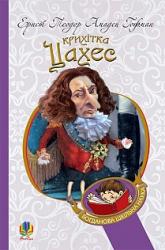 Крихітка Цахес, на прізвисько Цинобер - фото обкладинки книги