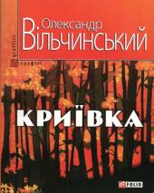 Криївка - фото обкладинки книги
