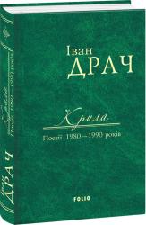Крила. Поезії 1980-1990 років - фото обкладинки книги