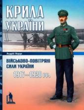 Крила України: військово-повітряні сили України (1917–1920 рр.) - фото обкладинки книги