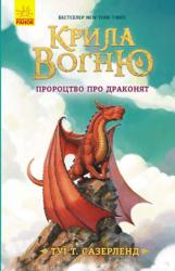 Крила вогню. Книга 1. Пророцтво про драконят - фото обкладинки книги