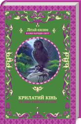 Крилатий кінь та інші азійські казки - фото обкладинки книги