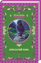 Книга Крилатий кінь та інші азійські казки