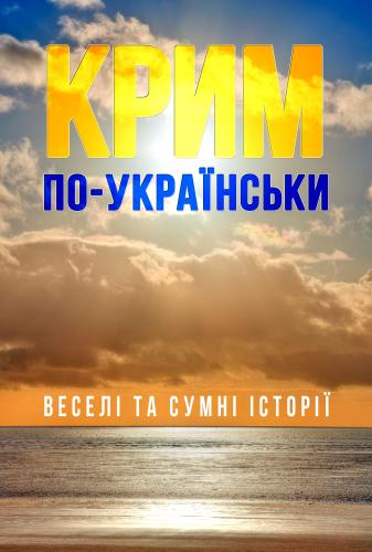 Книга Крим по-українськи
