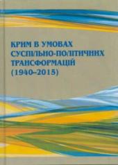 Крим в умовах суспільно-політичних трансформацій - фото обкладинки книги