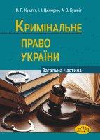 Кримінальне право України. Загальна частина - фото книги
