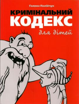 Книга Кримінальний кодекс для дітей