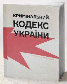 Книга Кримінальний кодекс України