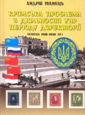 Кримська проблема в діяльності УНР преіоду Директорії - фото обкладинки книги