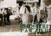 Кримські татари. Книга листівок - фото обкладинки книги