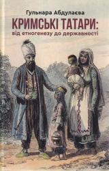 Кримські татари: від етногенезу до державності - фото обкладинки книги
