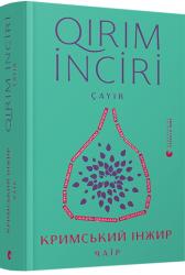 Кримський інжир. Чаїр - фото обкладинки книги